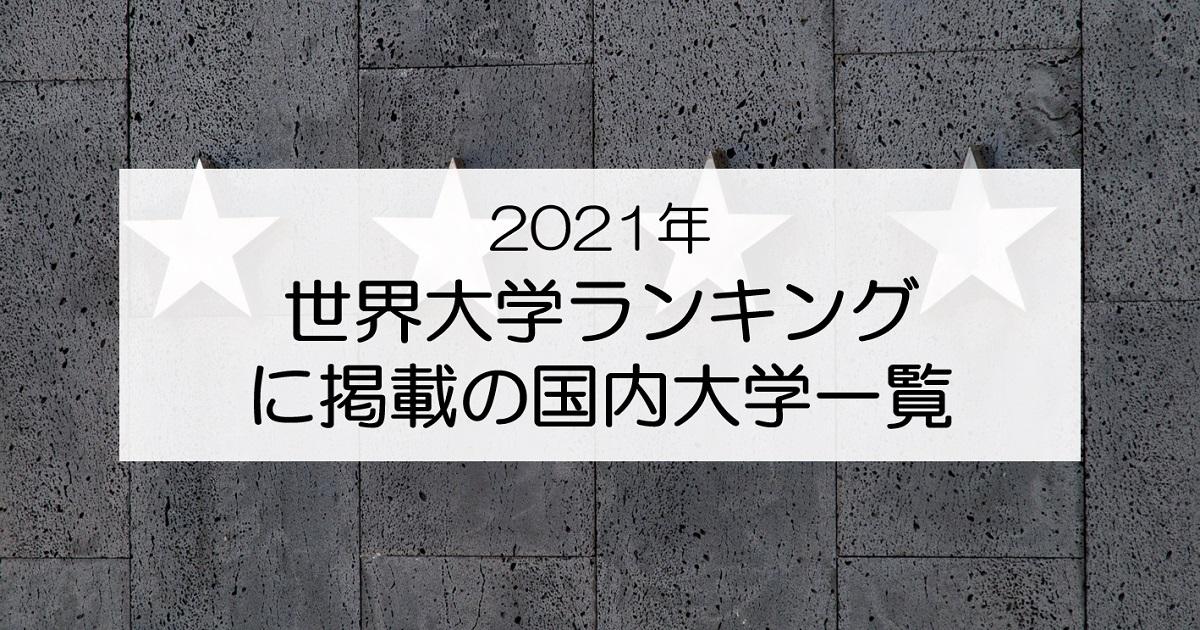 世界大学ランキング2021