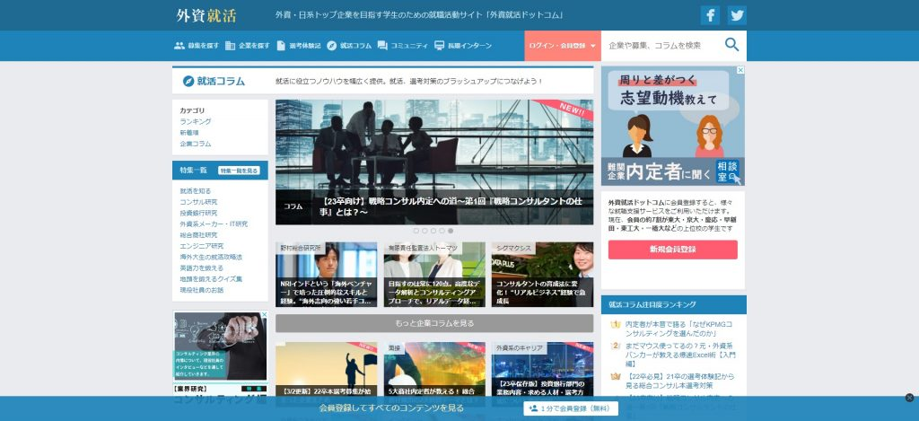 外資就活ドットコムhttps://gaishishukatsu.com/