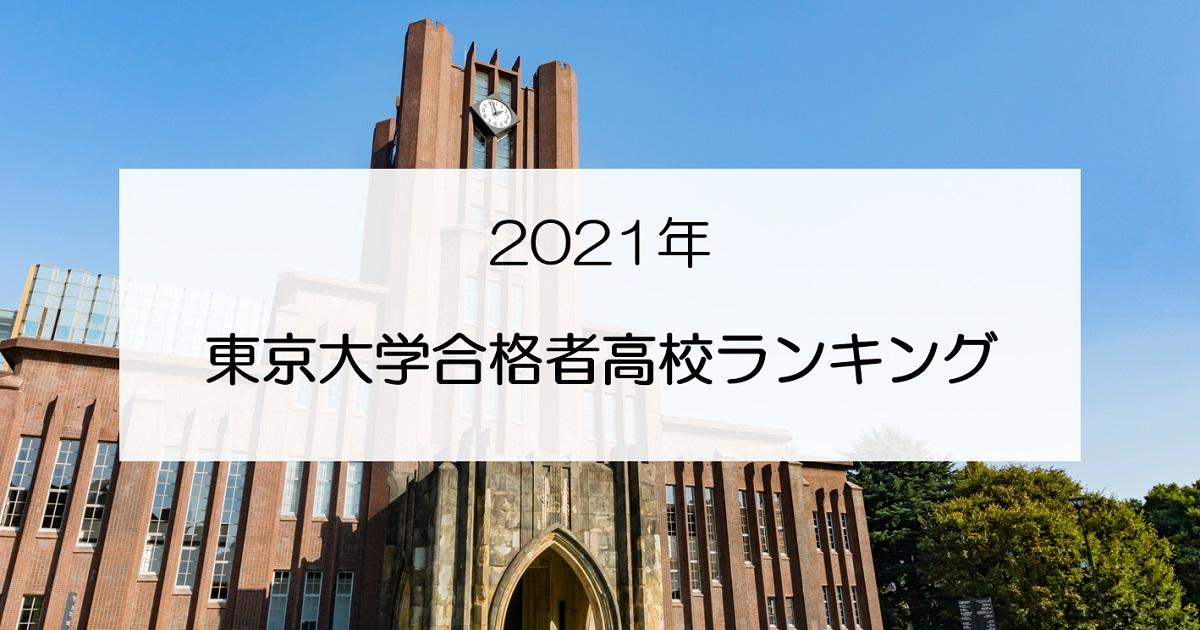 東大高校ランキング2021